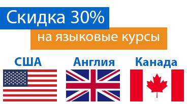 Скидка на языковые курсы
